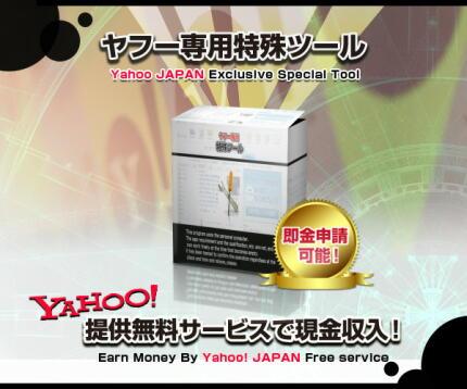 【ヤフー専用特殊ツール】Yahoo提供無料サービスで現金収入!(即金申請可能)