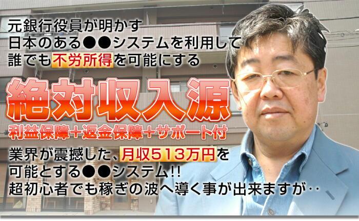 【240万円収入保障】日本のある●●システムを利用して誰でも合法的かつ半永久的に不労所得を稼ぎ出す