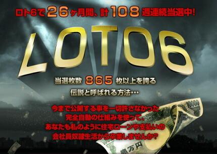 loto43.jpg